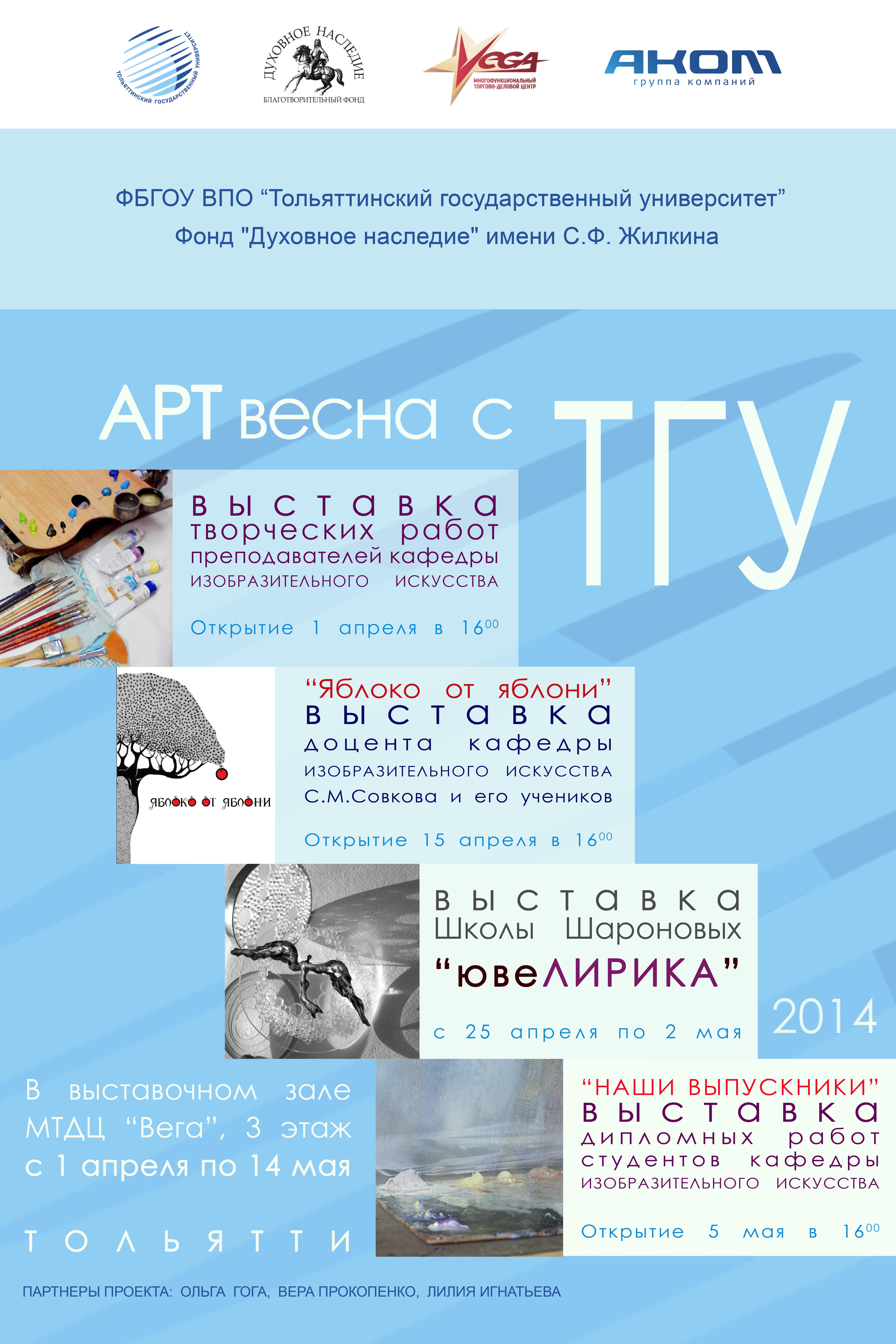 афиша АРТ-весна с ТГУ